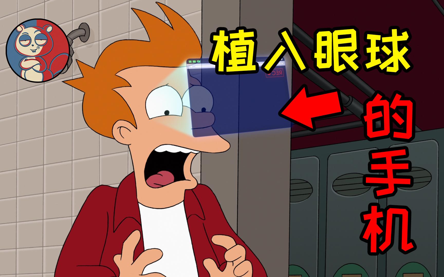 【飞鼠】31世纪的手机直接植入眼球,任由厂商割韭菜!《飞出个未来》