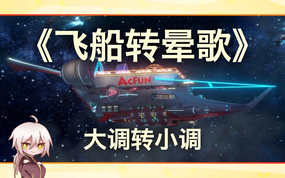 【出道616第二季】飞船转转转小调版
