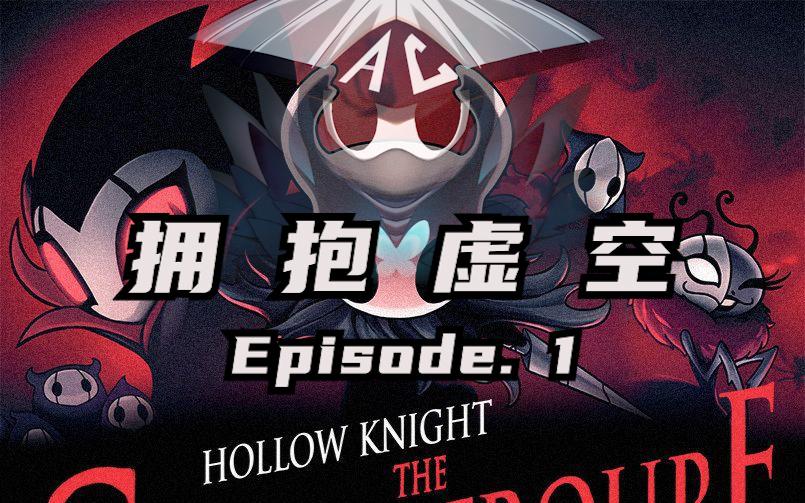 【出道616第二季】空洞骑士大型连续剧《拥抱虚空》(一)