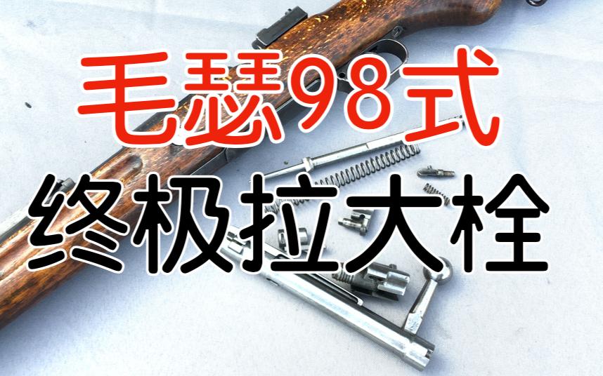 【五七工厂】毛瑟98式步枪 (二)终极大栓 百战经典