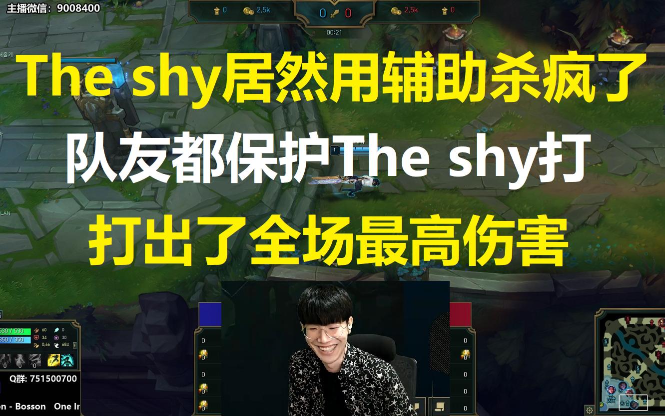 The shy居然用辅助杀疯了,队友都保护The shy打,果然打出全场最高伤害!
