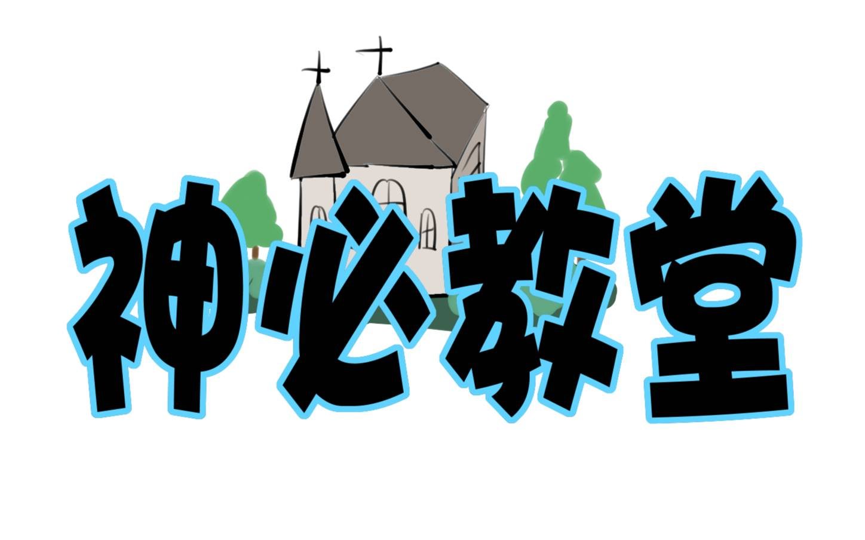 【神必教堂01】摸到极致就是摸爆【出道616第二季】