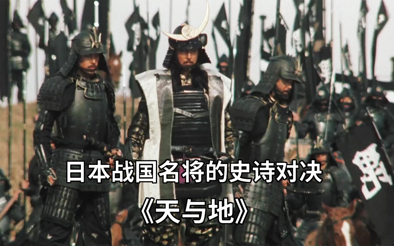 日本战国时代最惨烈的大战之一!越后之龙与甲斐之虎的史诗对决