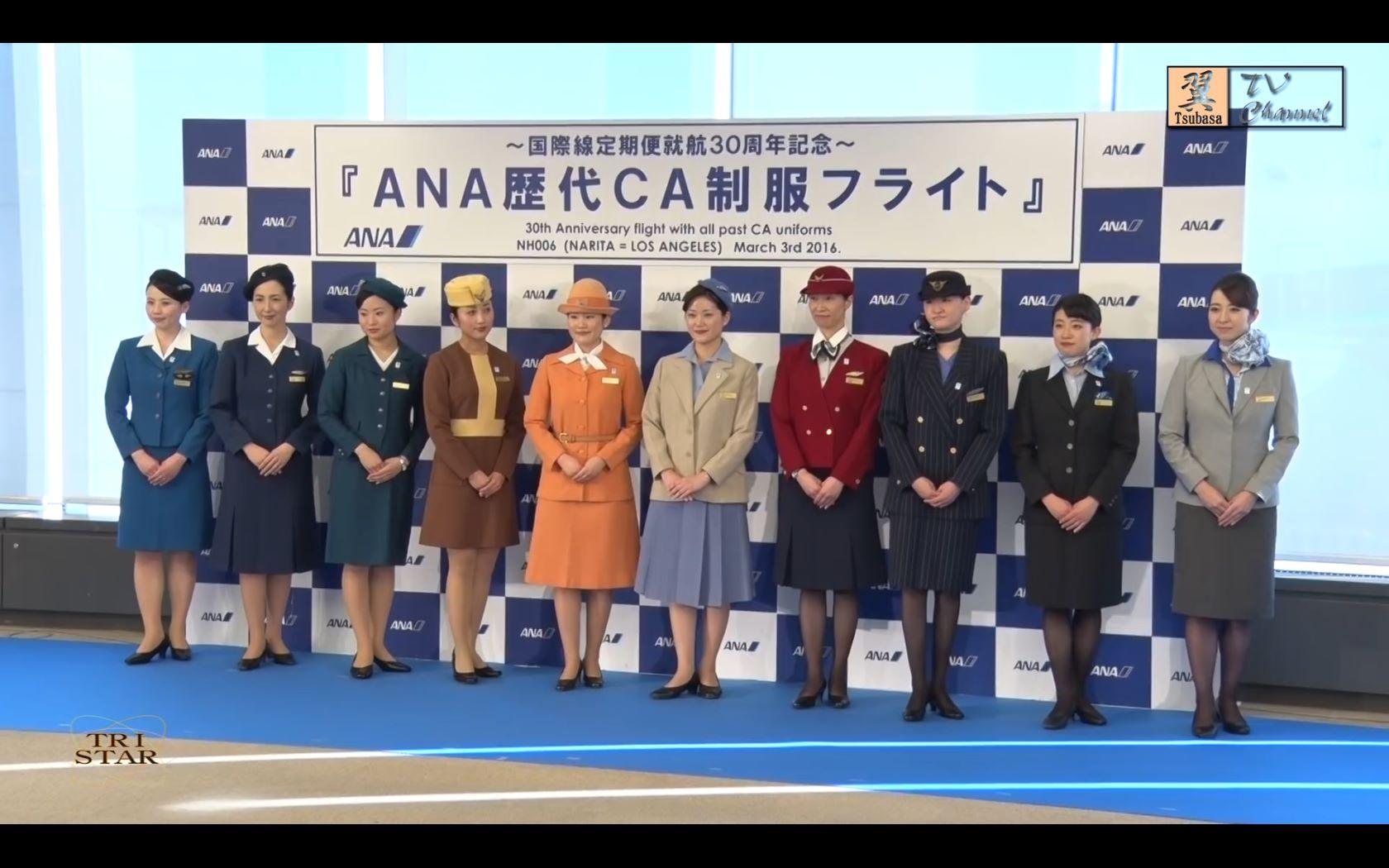 【合集】日本ANA全日空历代空中乘务员制服展示会