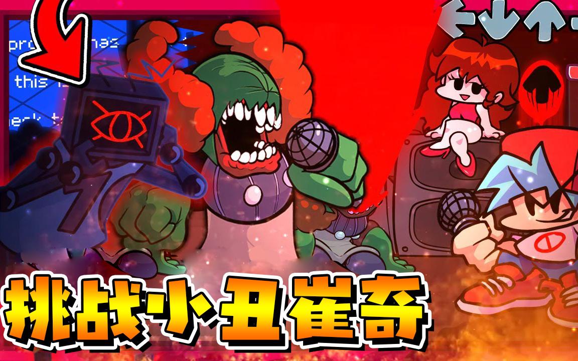 黑色星期五之夜:难度MAX,小丑Tricky最终阶段!