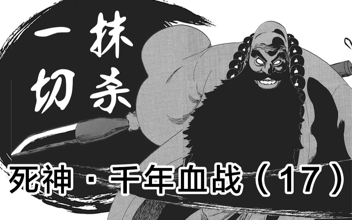 【死神】兵主部一兵卫VS友哈巴赫!春水和喜助秘密行动!17