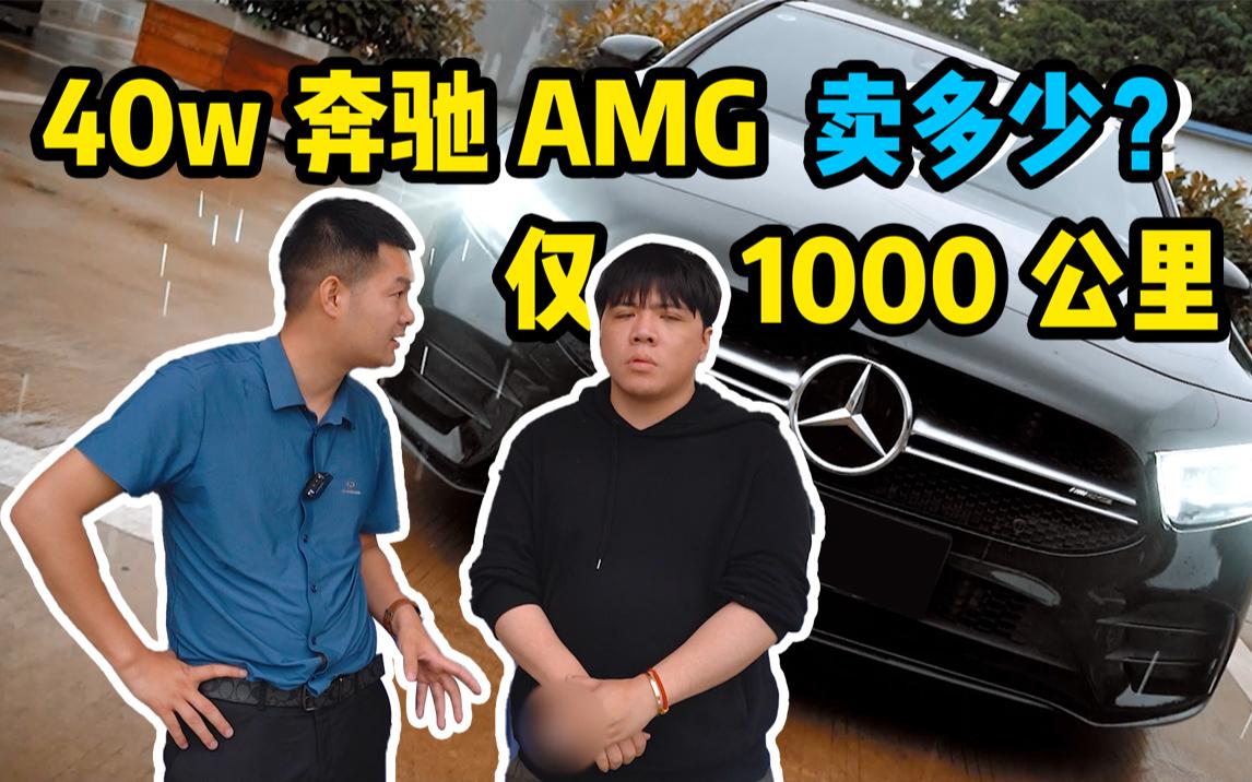 小伙40万买台最便宜的奔驰AMG,仅开1000公里还卖多少?