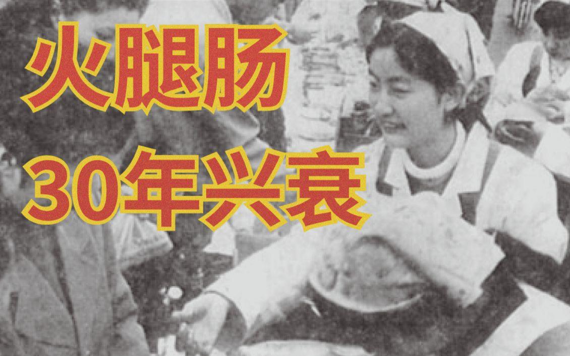 人民不再需要火腿肠:国产火腿肠30年兴衰