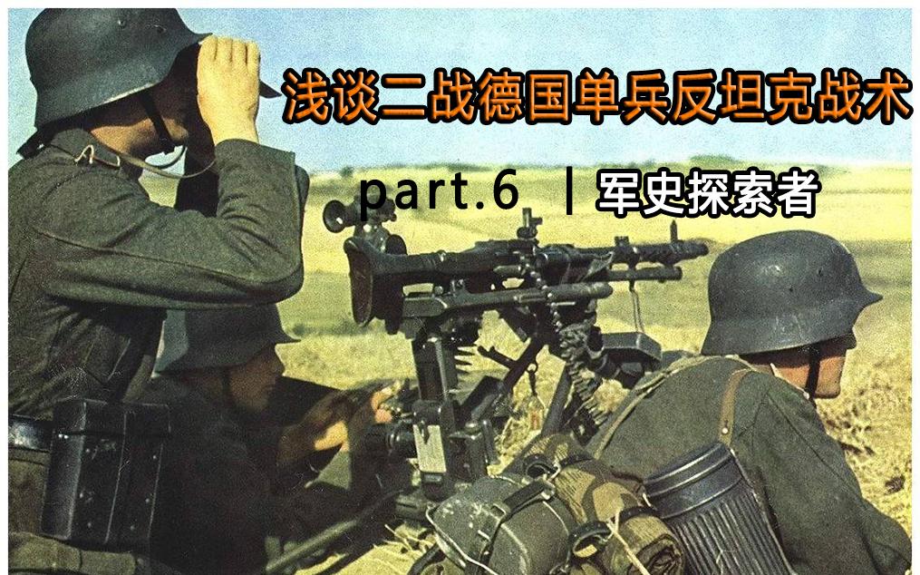 【军史探索者】H.2  panzergrenadier!! 浅谈二战德国单兵反坦克战术