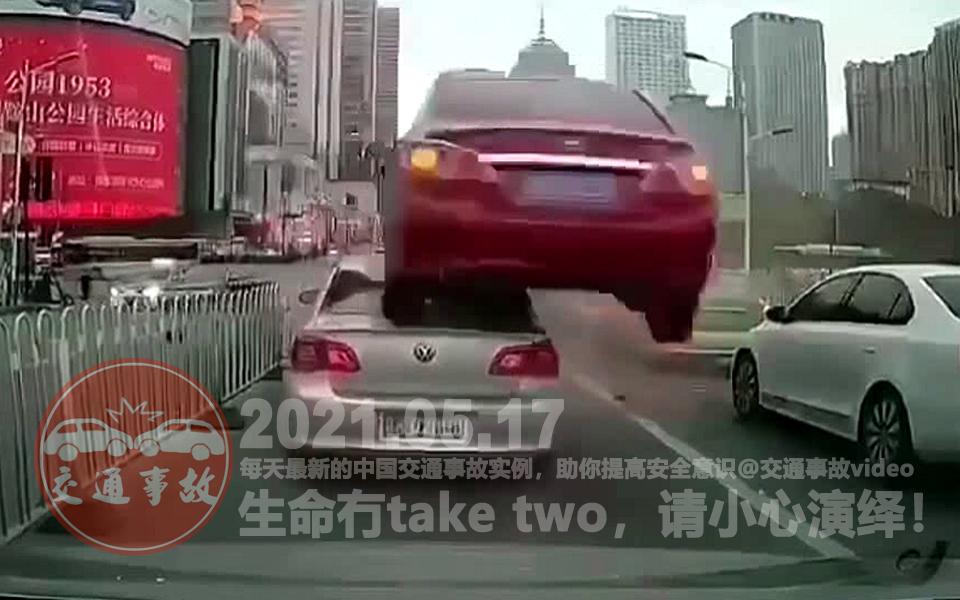 中国交通事故20210517:每天最新的车祸实例,助你提高安全意识