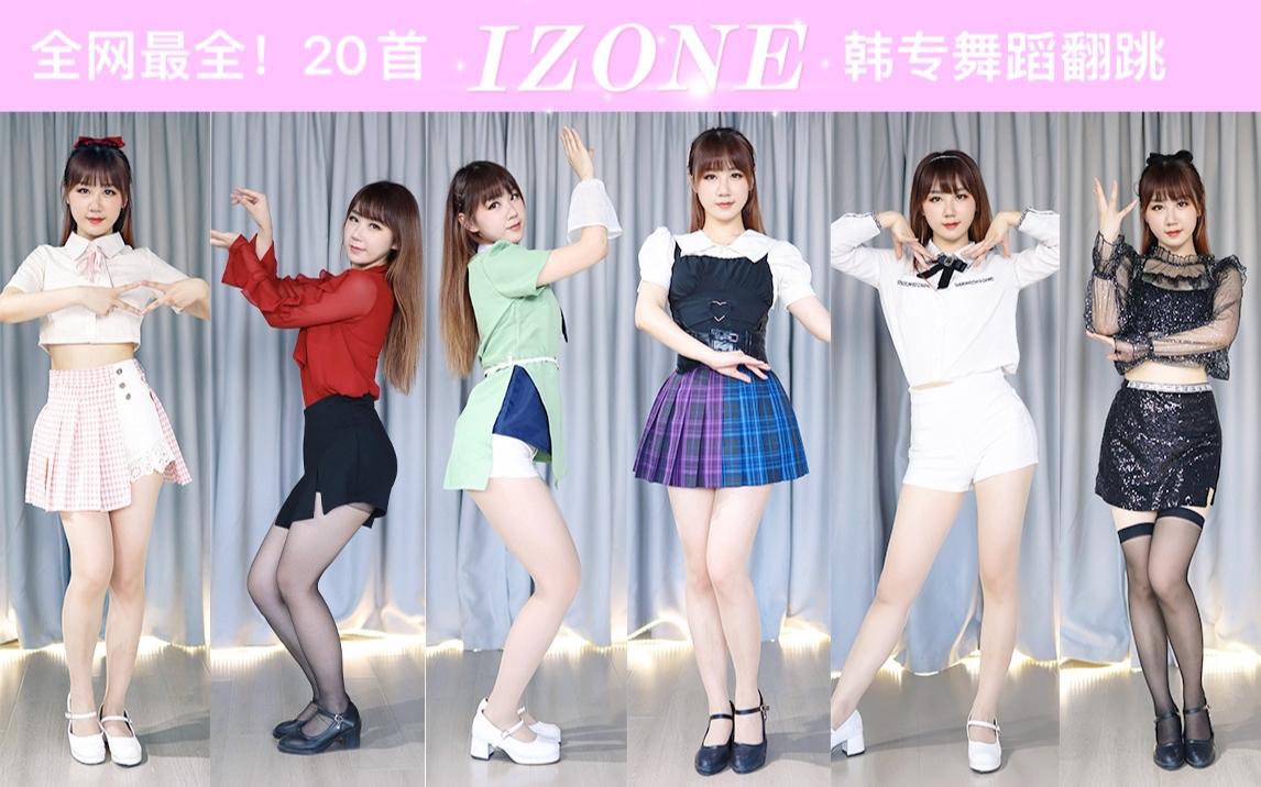 【出道616第二季】全网最全!IZONE韩专全20首舞蹈翻跳!【蘑菇】【CCG舞蹈大赛】