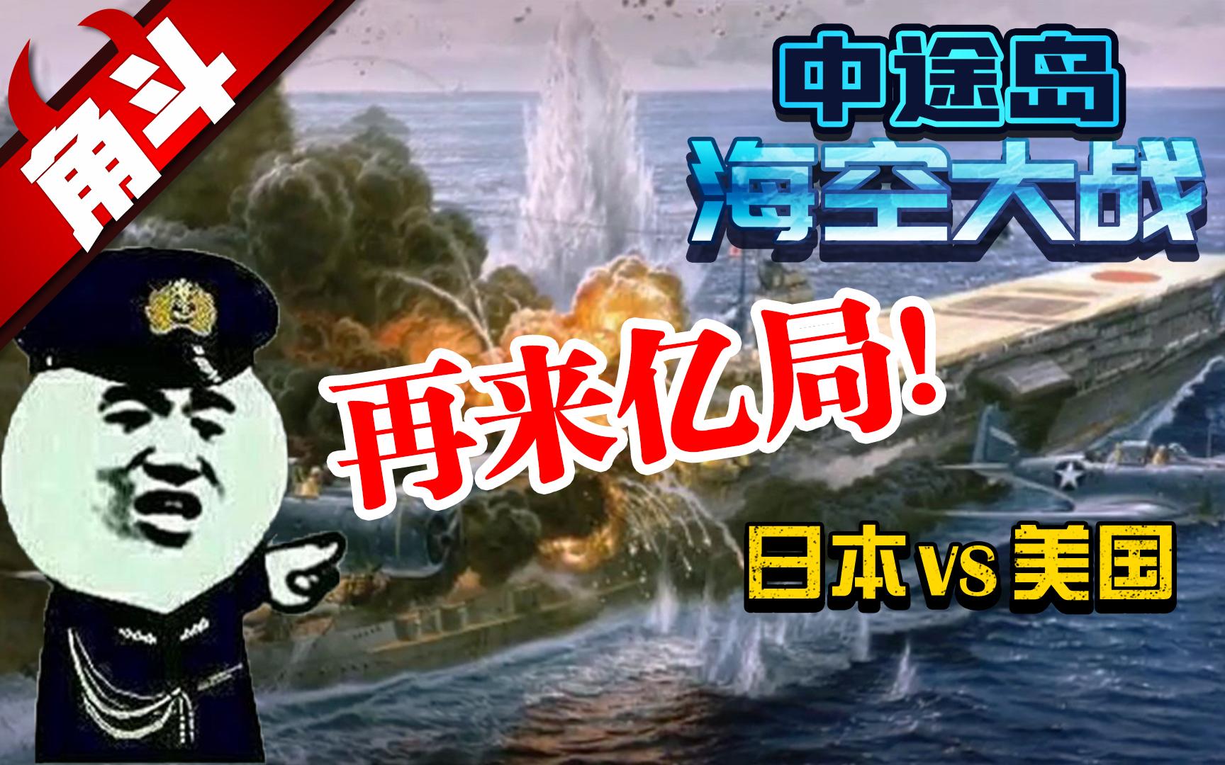 【大国角斗】再来亿局能翻盘?中途岛海空大战(日本vs美国)