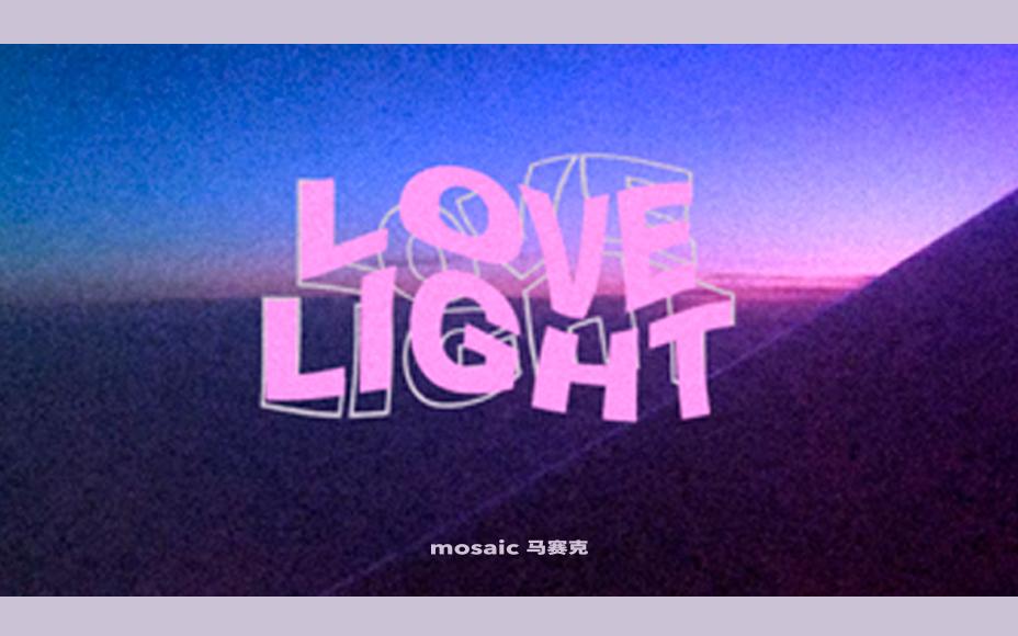 马赛克乐队 《Love Light 》MV