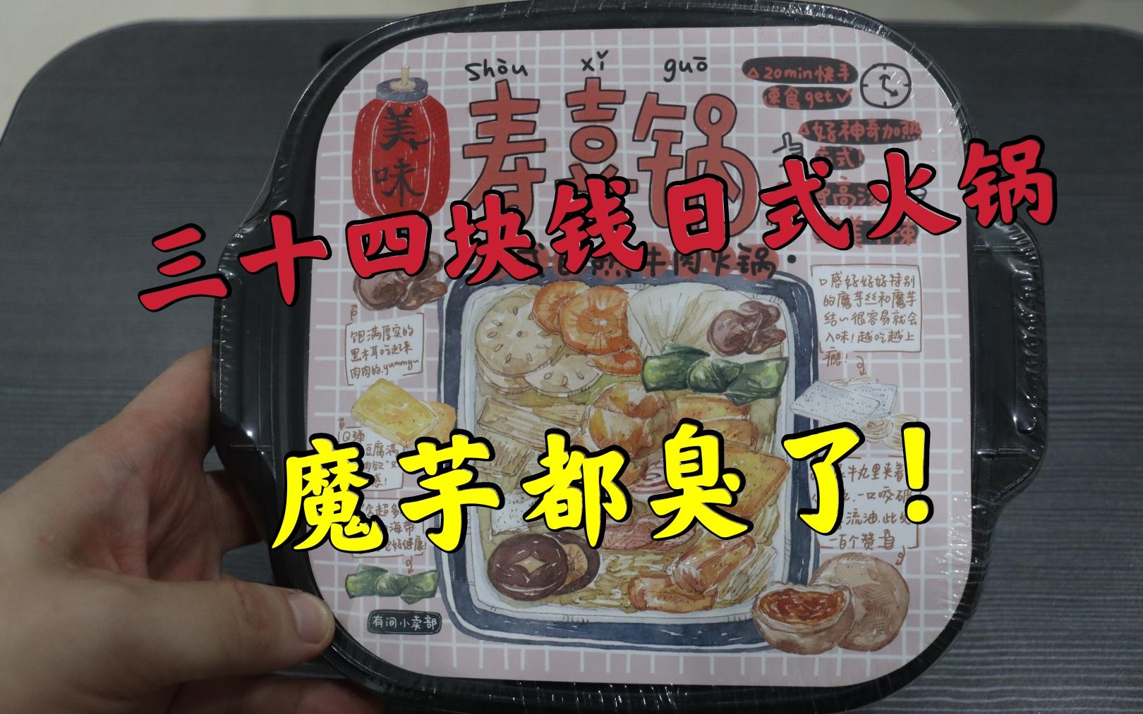 测评有间小卖部的自热寿喜锅,日式火锅跟牛油火锅还是没啥可比性