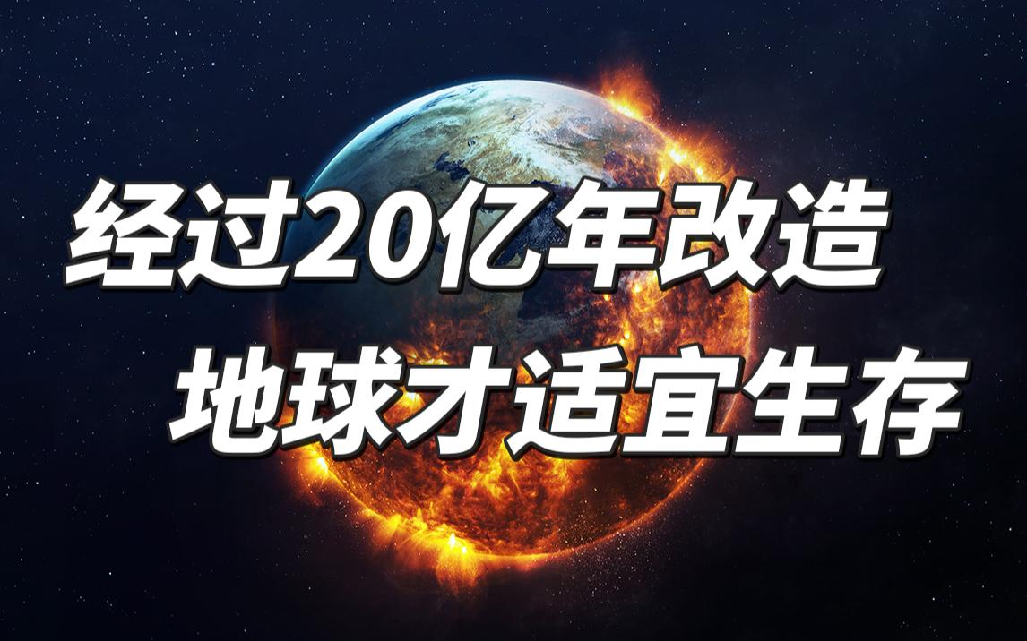 经过20亿年改造!地球才适宜生存!