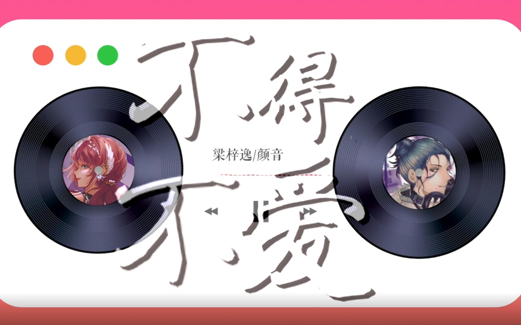 【颜音ft.梁梓逸】不得不爱(居然真的赶出来了?不敢相信。)