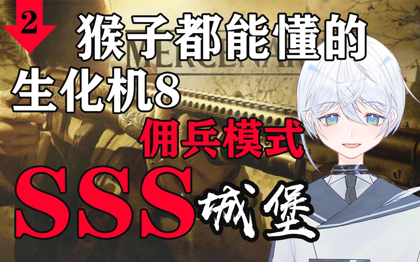 【蓝凌戚】猴子都能懂的生化8佣兵模式SSS教学--城堡(02)