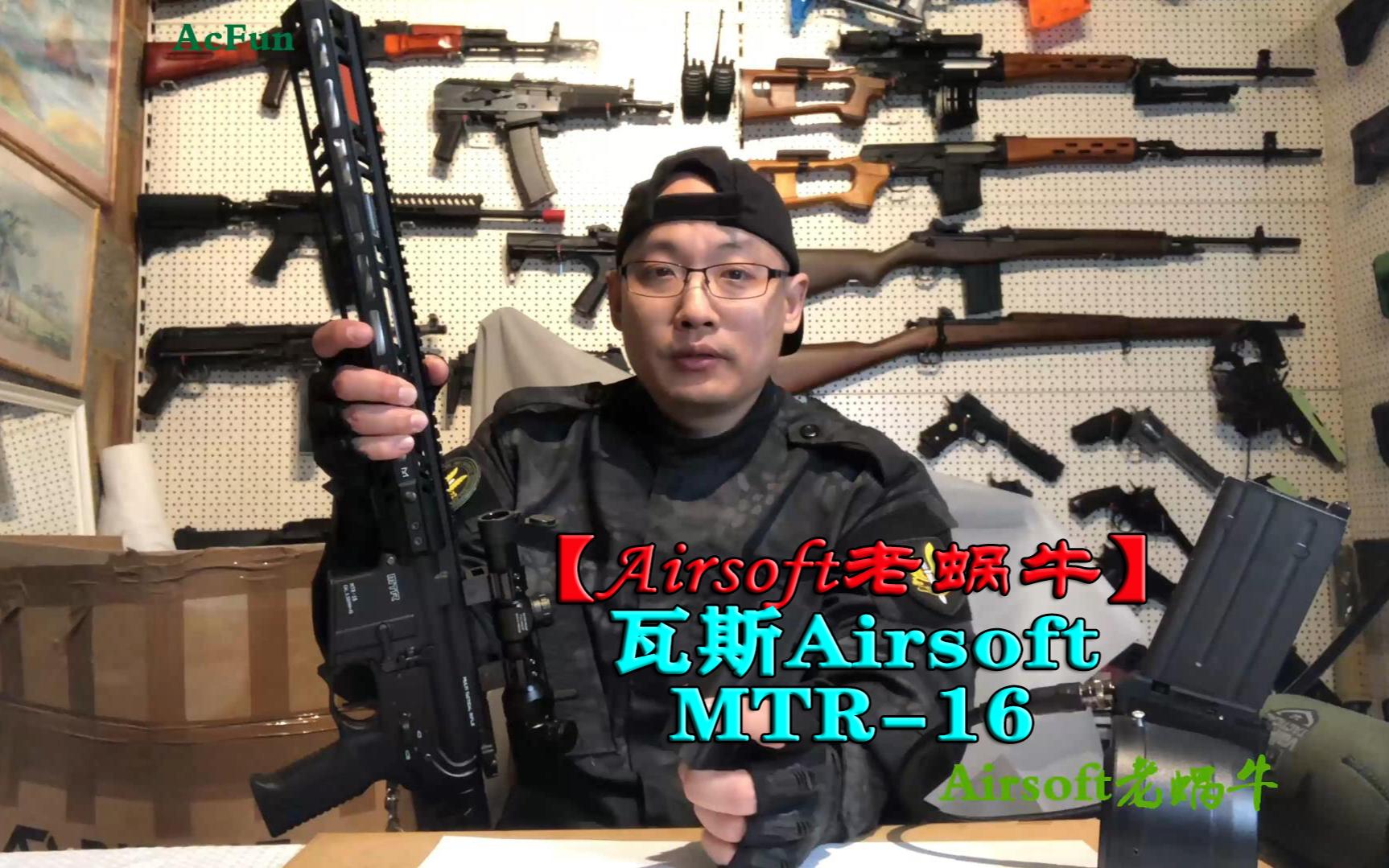 【Airsoft老蜗牛】Wargame 瓦斯 Airsoft MTR-16【拍摄于英国】