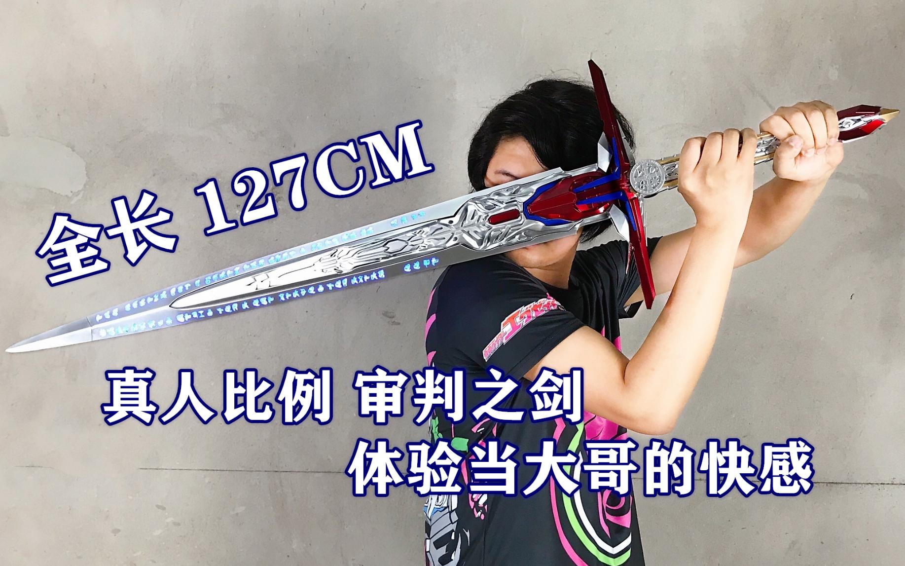 真人比例 审判之剑 变形金刚真人版擎天柱武器 AAT出品 大鹏评测