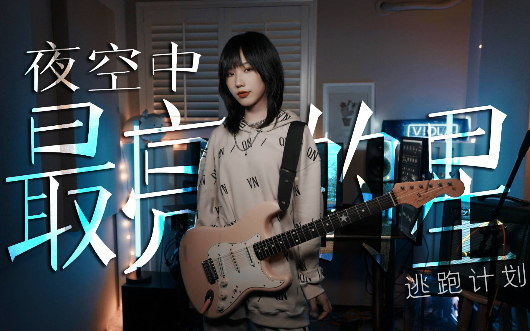 走心弹唱/电吉他solo:《夜空中最亮的星》- 逃跑计划,请照亮我前行…(Cover)