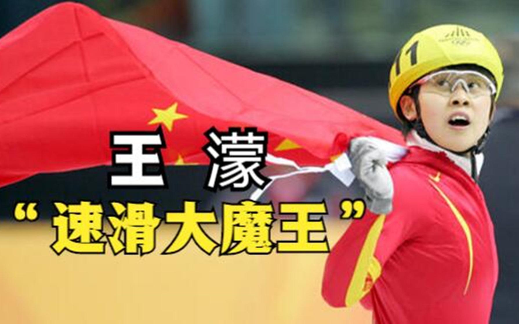 【抗韩先锋王濛】她参赛了多少年,韩国人就绝望了多少年!