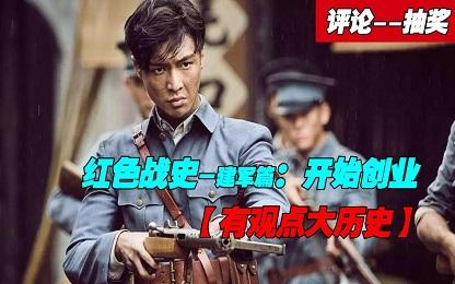 【评论-抽奖】红色战史建军篇--开始创业