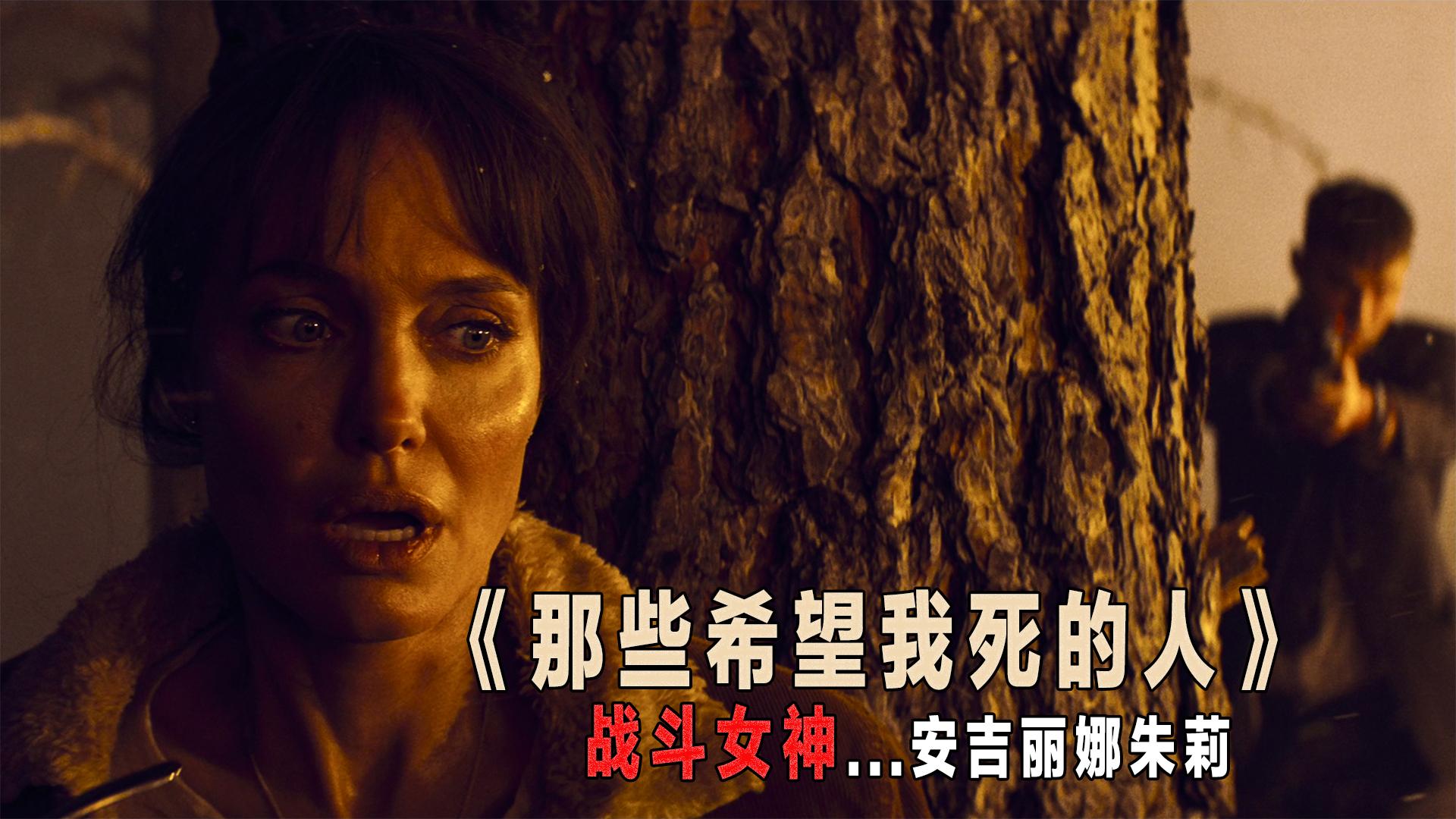 12分钟看完《古墓丽影》女主,2021动作新片《 盼我死者》