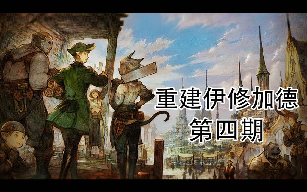 【最终幻想14】重建伊修加德第四期剧情