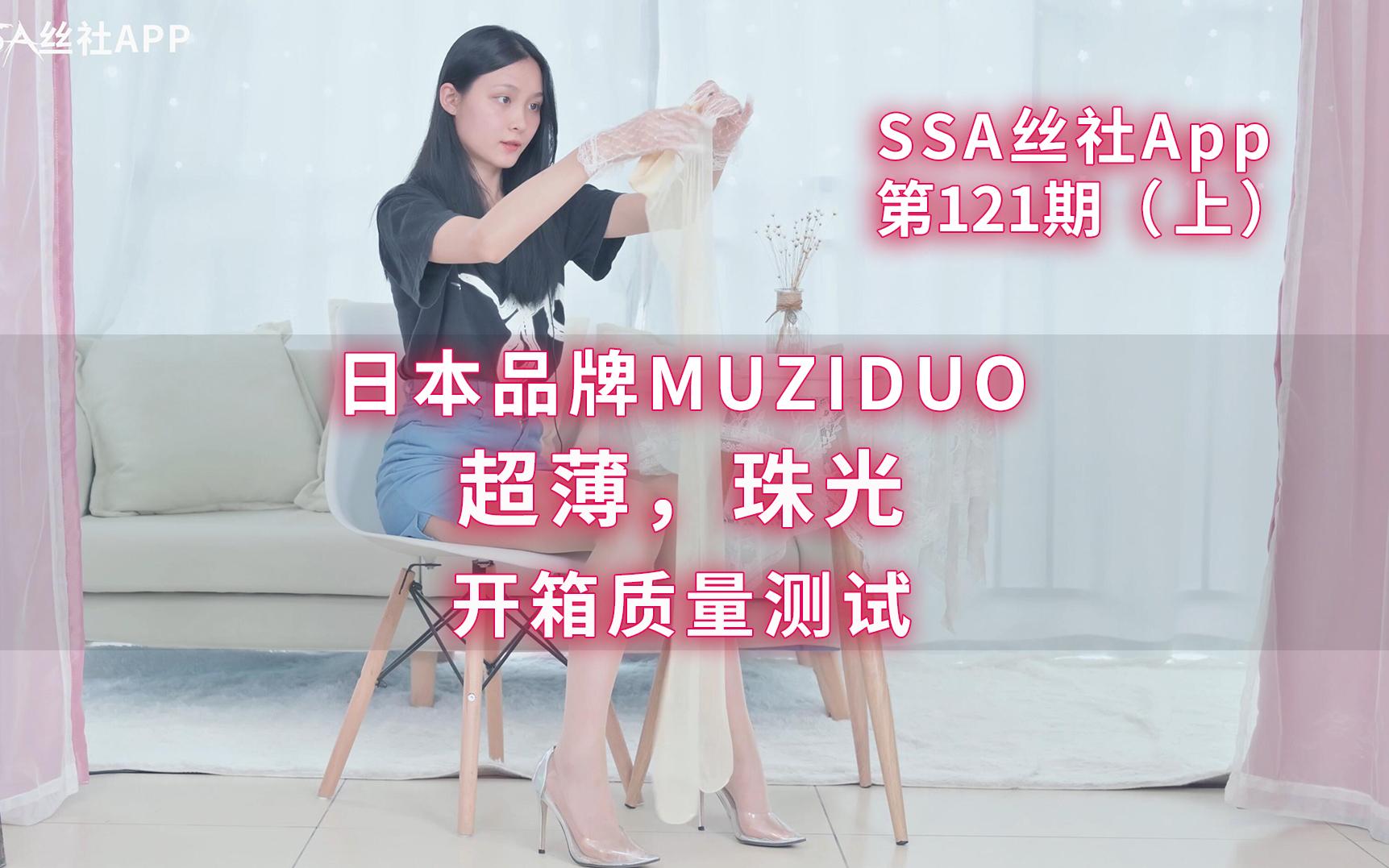【ssa评测】模特君君开箱评测MUZIDUO珠光连裤袜(121期)(上)