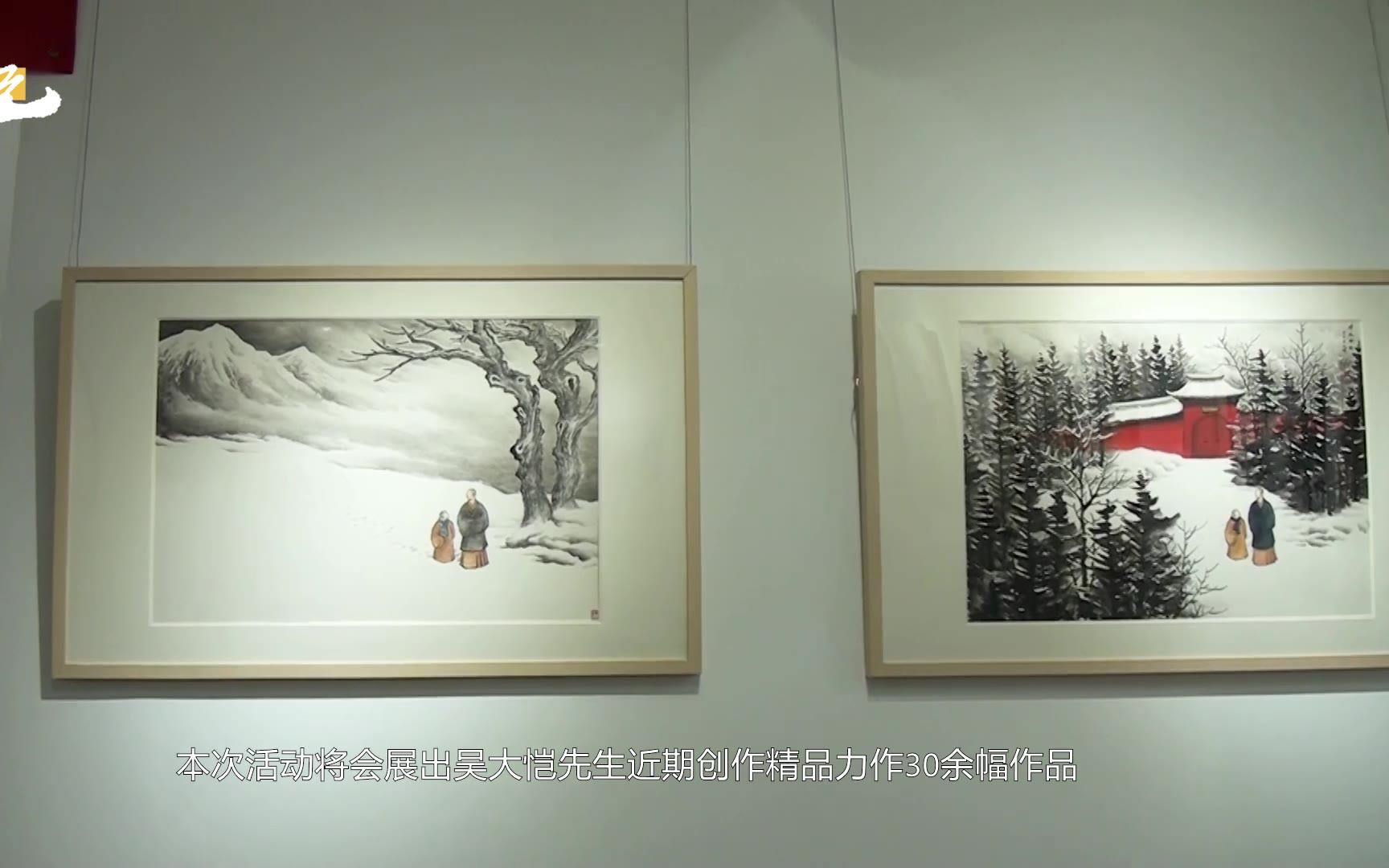 画家吴大恺《雪遇禅心》艺术沙龙
