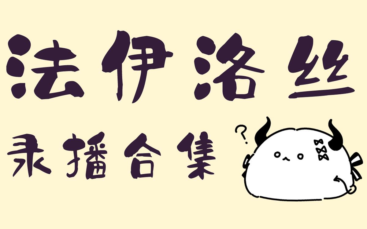 【法伊洛丝】五月下旬录播合集
