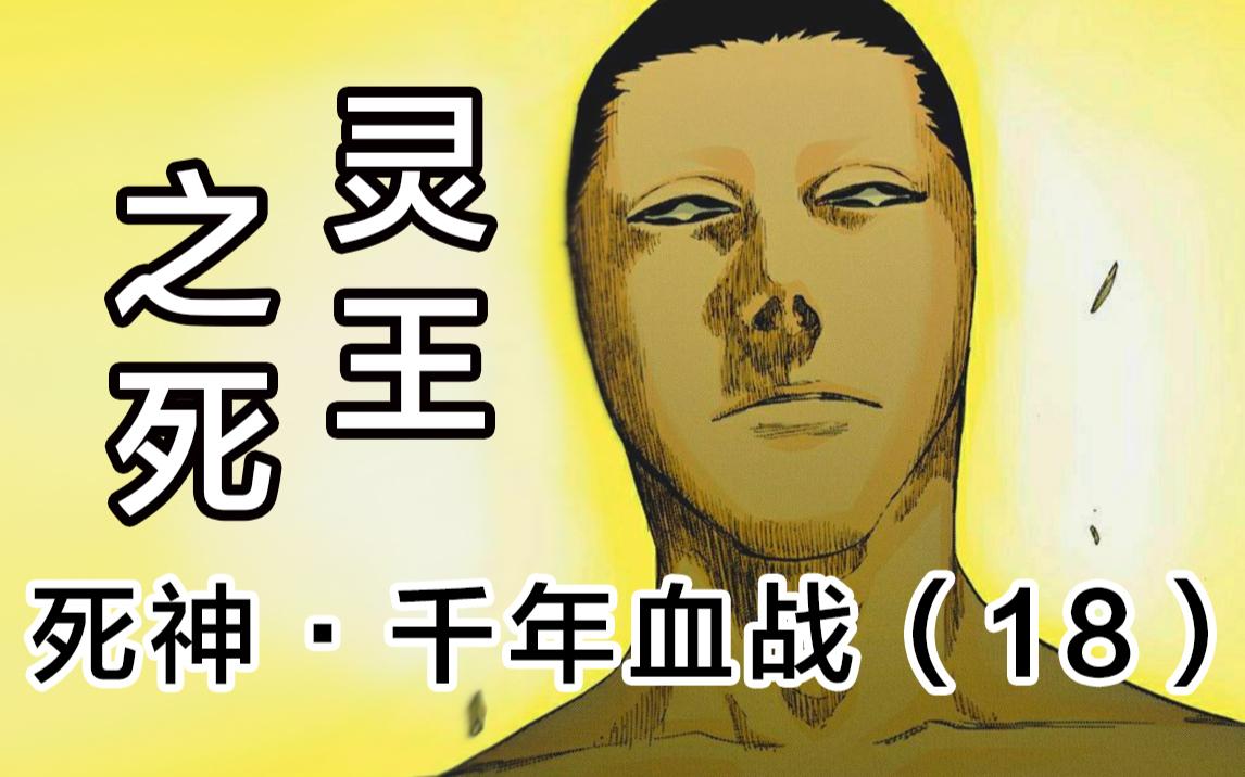 【死神】零番队全军覆没!灵王被友哈巴赫刺穿!18