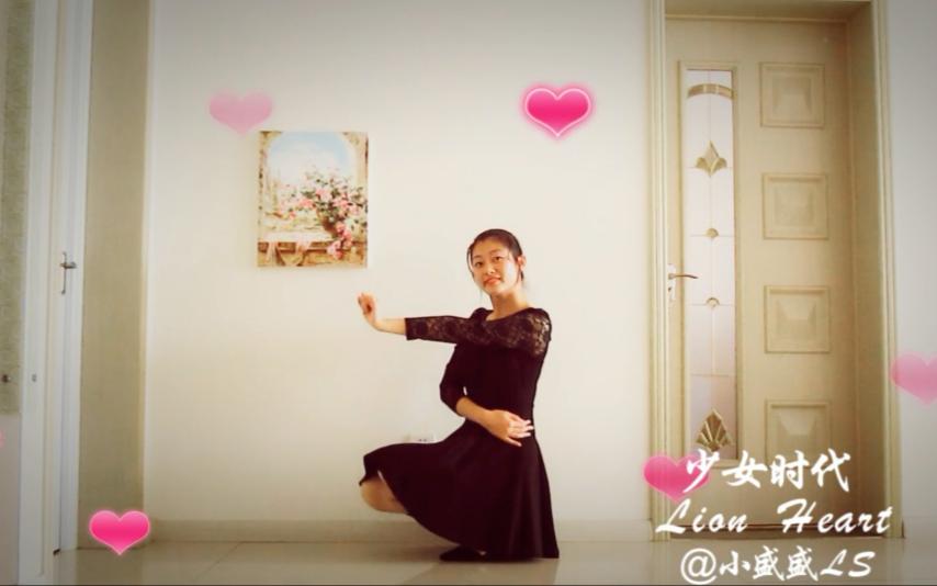 【少女时代】【盛盛】Lion Heart-狮子心-韩舞翻跳-P2镜面