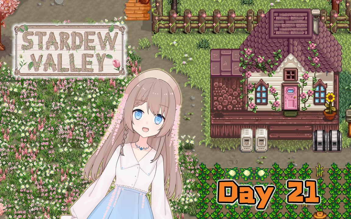 艾米莉和海莉是姐妹 Day 21 星露谷物语 1.5版本