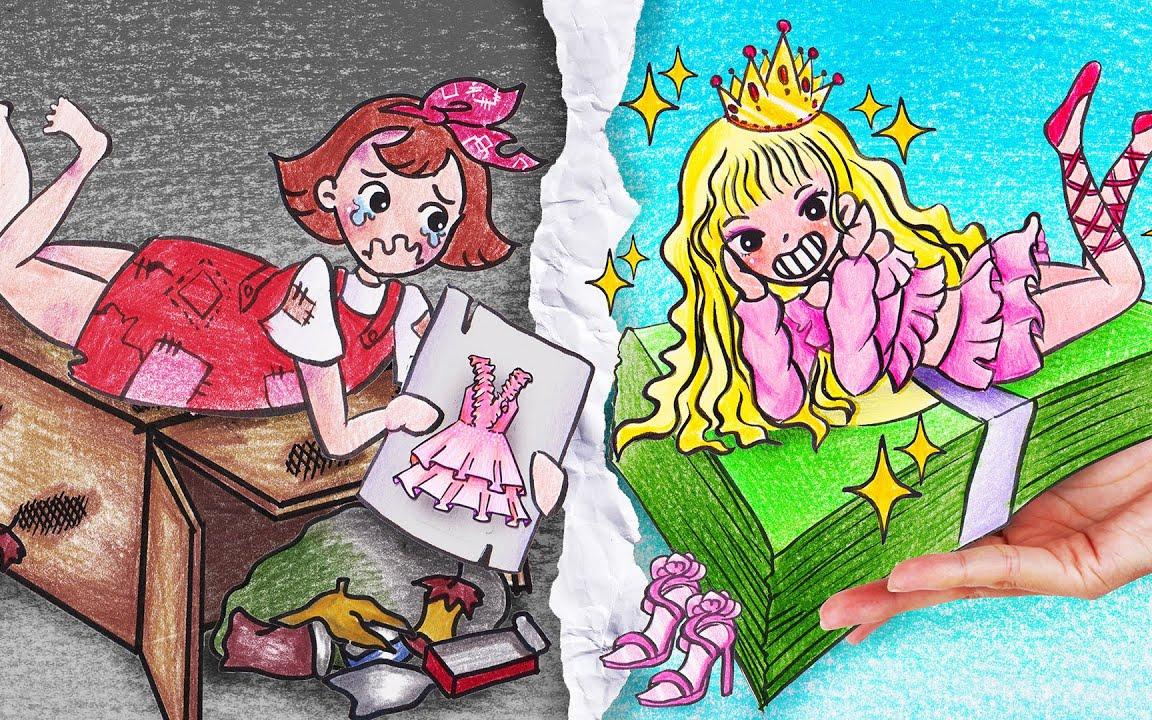 定格动画:富女孩vs穷女孩