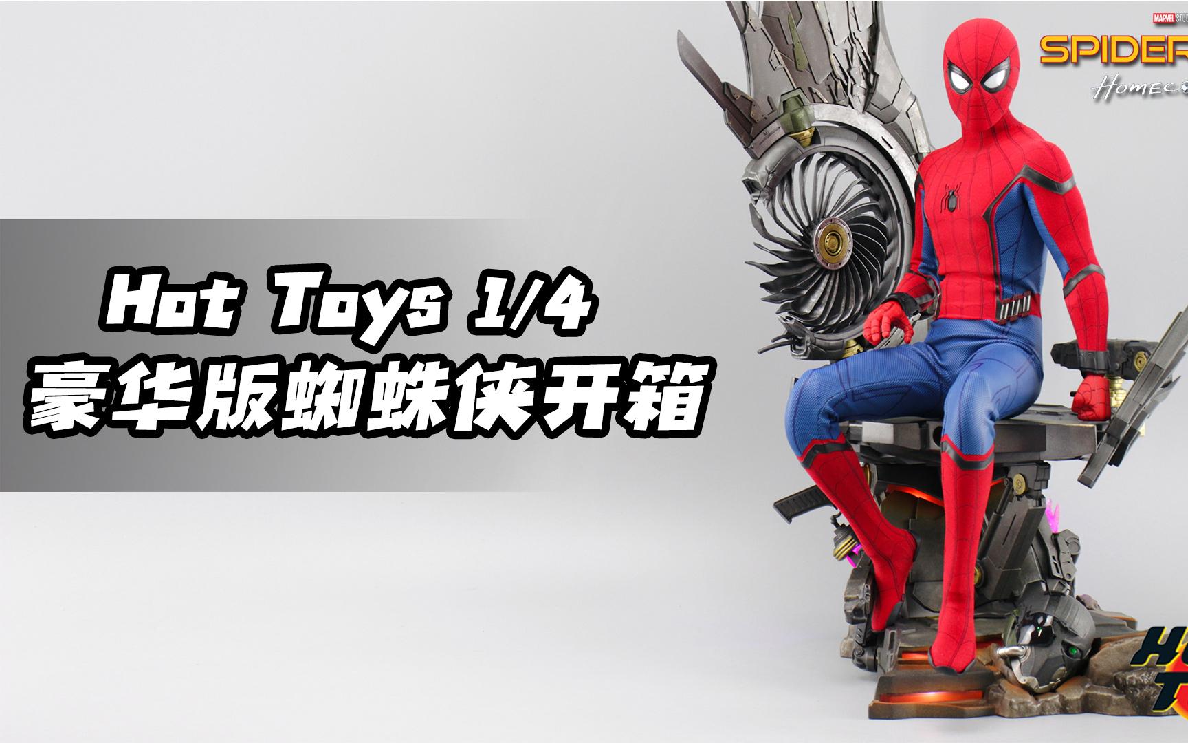地台才是本体!Hot Toys 1/4蜘蛛侠值得买吗?【涛哥测评】