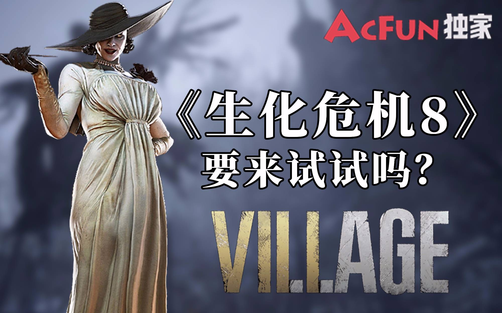 【猴山独家】《生化危机8:村庄》当色欲战胜了恐惧
