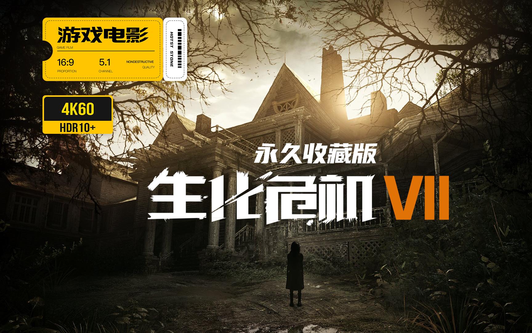 游戏电影《生化危机7》完整剧情 永久收藏版 4K60全特效