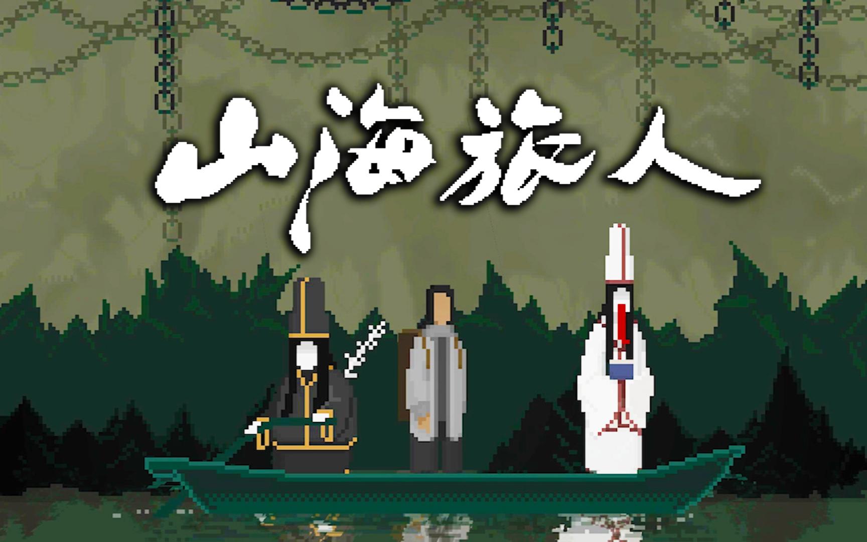 中国风元素也能做成这么有趣的猎奇游戏!
