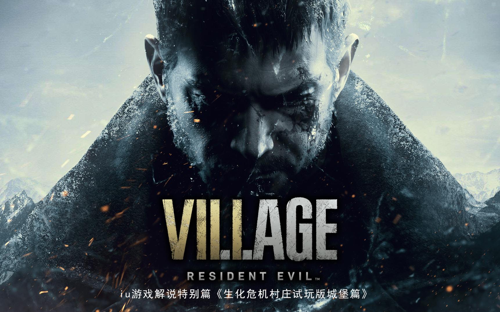 【出道616第二季】iu游戏解说特别篇《生化危机村庄试玩版城堡篇》