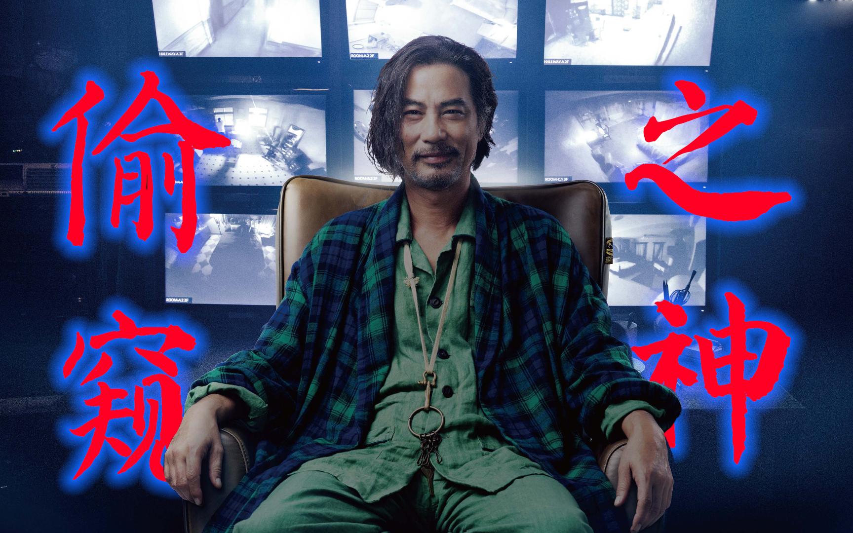 """台湾票房冠军电影,偷窥狂有多变态?窥视隐私还要""""窥杀""""所有人"""