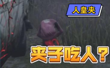 【黎明杀机】夹子吃人事件!