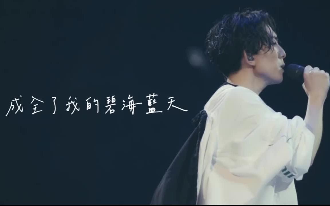 林宥嘉 - 成全 官方MV