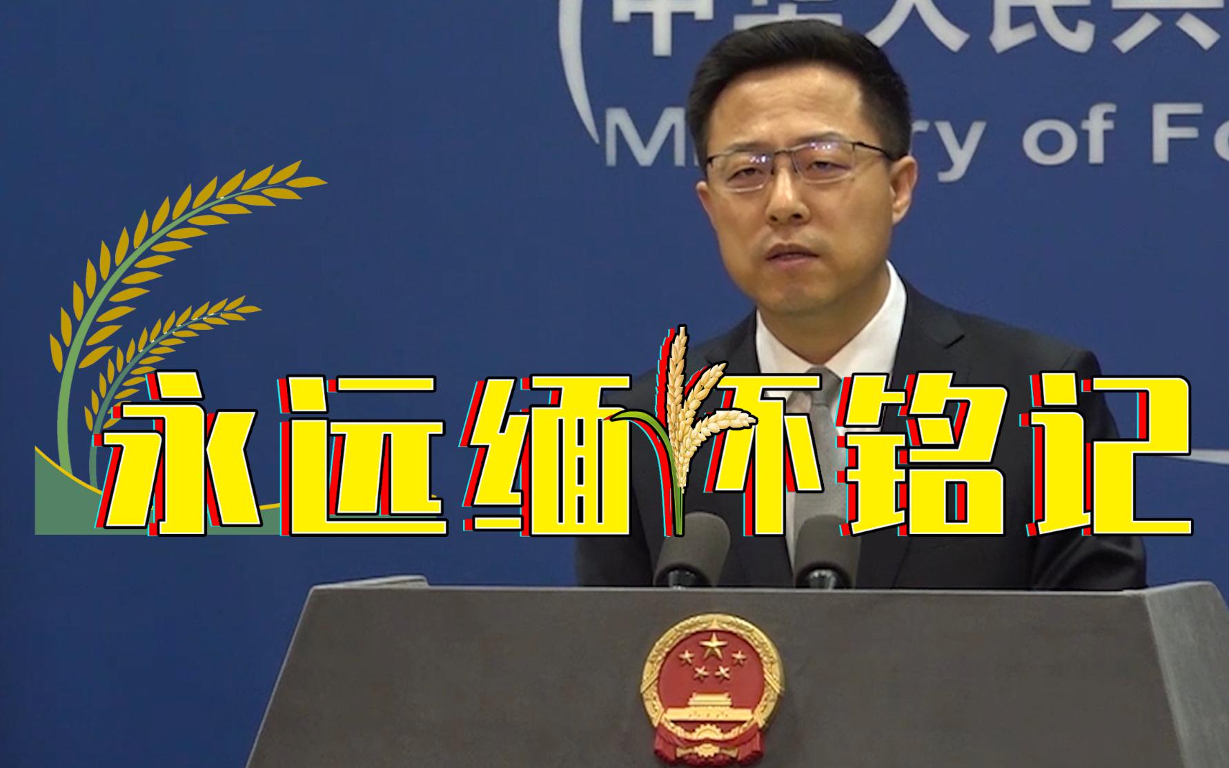 外交部:袁隆平逝世是中国和世界的巨大损失 他将永远为人们所铭记