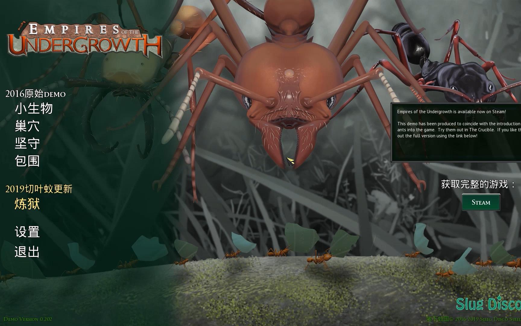 地下蚁国:2开始出现另外的蚂蚁巢了,都是我们的敌人