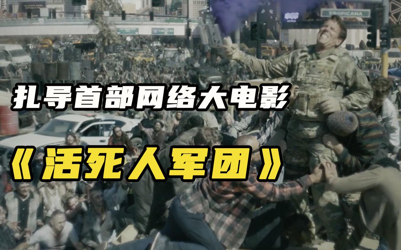 【九筒】导演宝才,网飞捡到鬼了!扎导再就业后首部网络大电影《活死人军团》