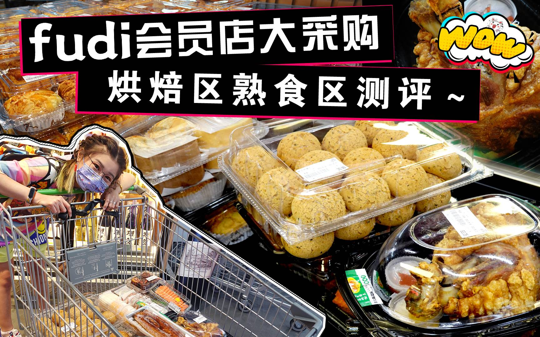 【逛吃北京】fudi会员超市测评!糕点烘焙、肉类熟食眼花缭乱