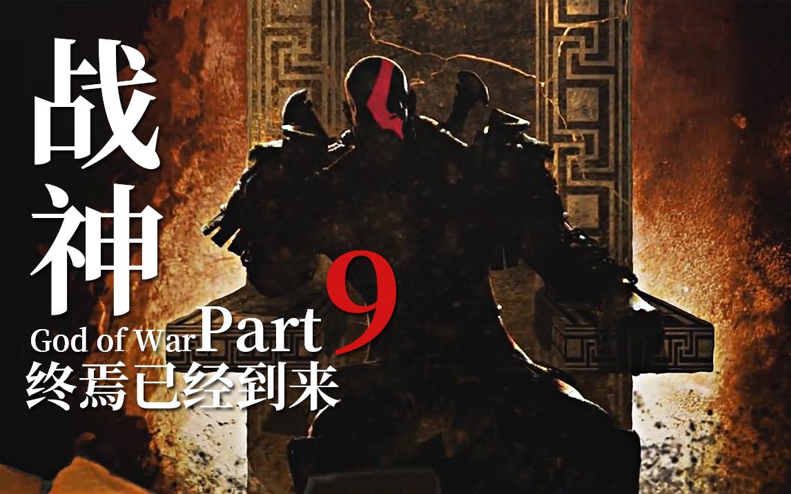 【达奇】从玩弄众生到玩脱自己《战神》系列剧情详解 第九期