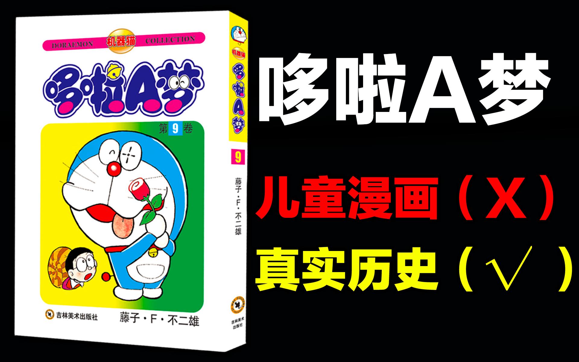 哆啦A梦:优秀的日本近现代史教材!