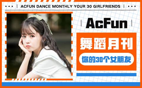 【AcFun舞蹈月刊】2021年 第四期